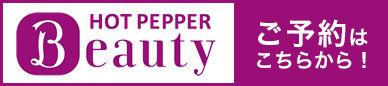 HOT PEPPER Beauty ご予約はこちらから