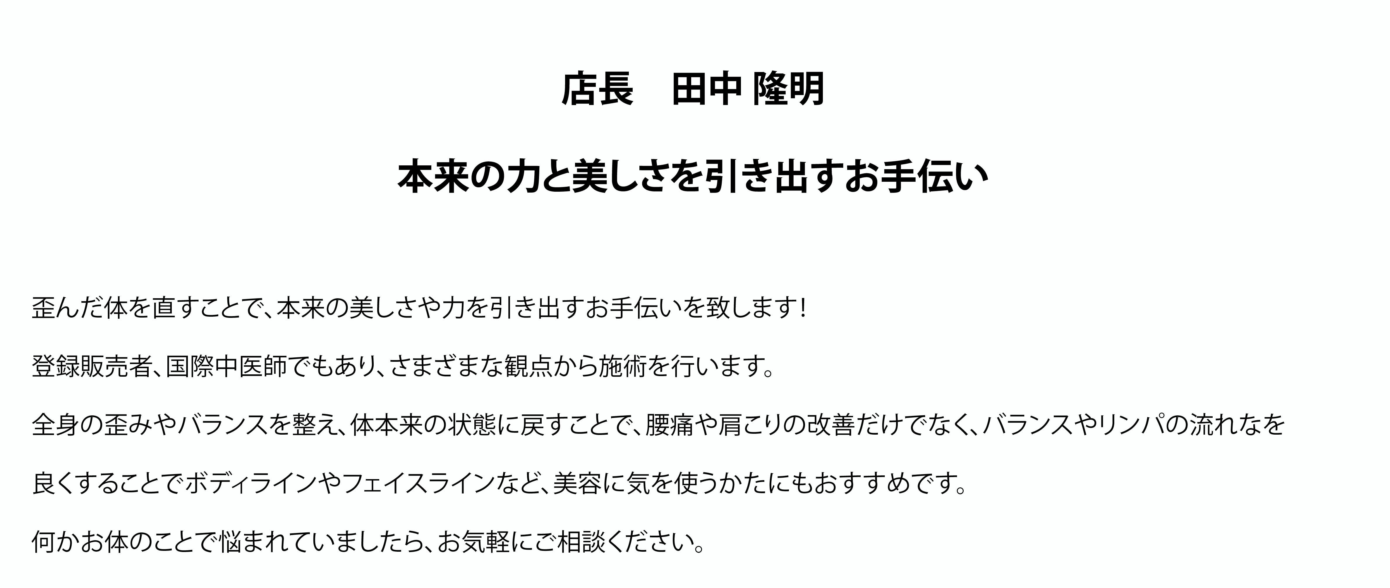private_tanaka_01