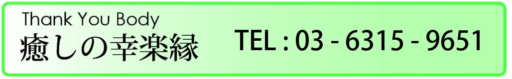 menu_HP‗TEL